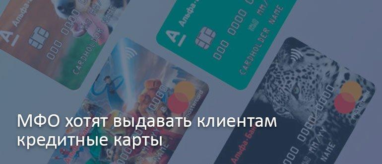 МФО хотят выдавать клиентам кредитные карты